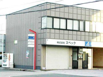 株式会社スペックに改組・転居した大阪市平野区の本社