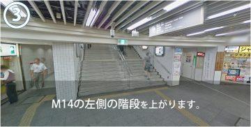 M14の左側の階段を上がります。