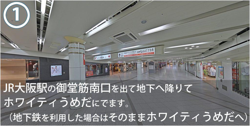 JR大阪駅の御堂筋南口を出て地下へ降りてホワイティうめだにでます。