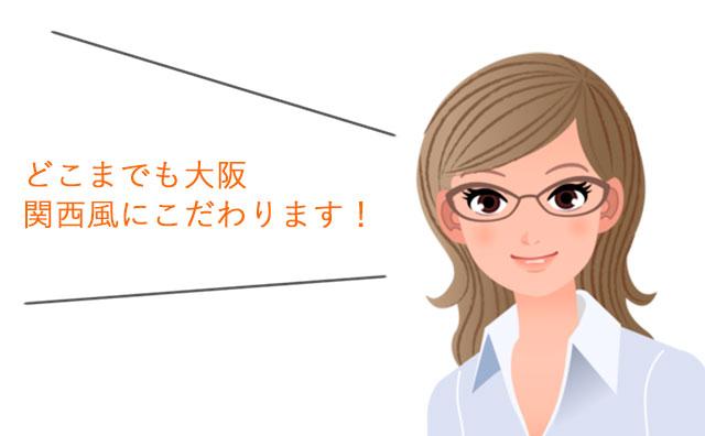どこまでも大阪・関西風にこだわります!