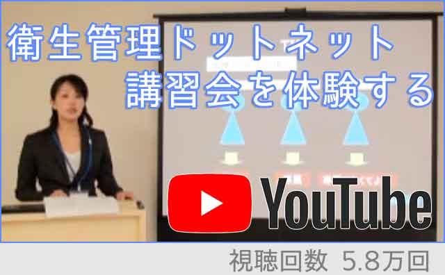 衛生管理ドットネット講習会を体験する